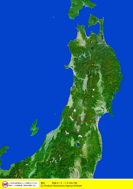 衛星写真・衛星画像・空撮 東北 衛星写真・衛星画像・空撮 東北 HOME 地球 世界 日本 ジオ
