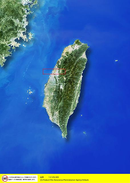衛星写真・衛星画像・空撮 台湾 衛星写真・衛星画像・空撮 台湾 HOME 地球 世界 日本 ジオ